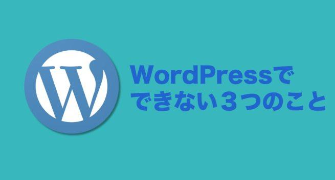 WordPressでできないこと