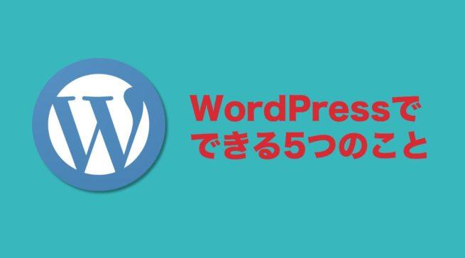 WordPressでできること