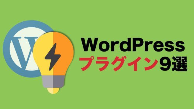 本当に必要なのはこれだけ!WordPressのプラグイン9選【2019年版 】