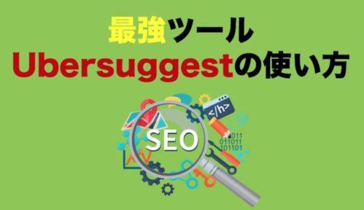 Ubersuggestの使い方|無料で使える最強SEOサジェストツール