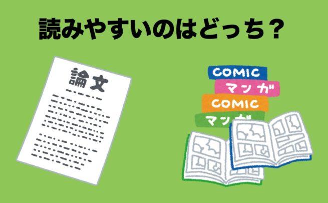 論文と漫画