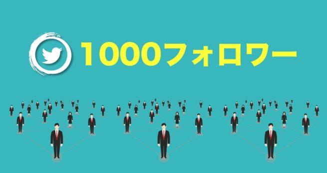 ツイッターフォロワー1000