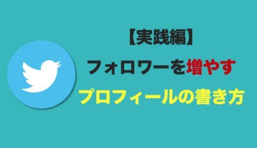 【実践編】ツイッターのプロフィールの書き方!ブログと連携してみよう