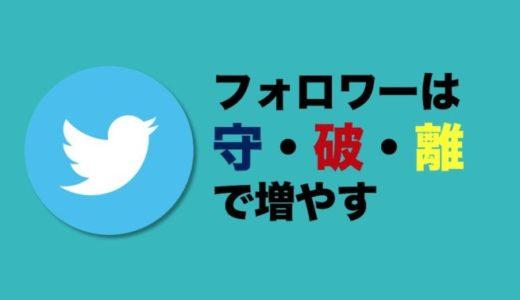 【基本編】ツイッターのフォロワーが増えない!打開策は「守・破・離」