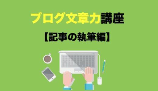 【執筆編】ブログのライティング講座|書く時のコツは論理展開とキーワード