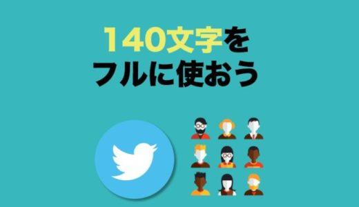 ツイッターのフォロワー増やし方|ツイートは140字を最大限使おう!