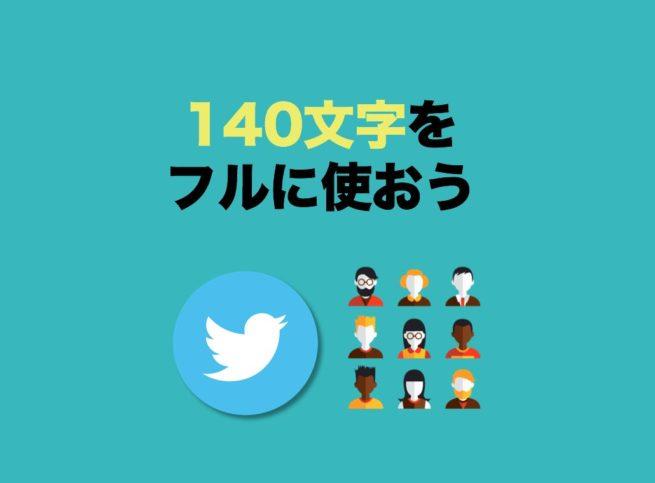 Twitterのフォロワー増やし方