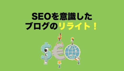 【初心者】SEOを意識したブログのリライト!具体的な手順を紹介