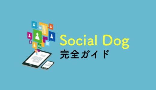 SocialDogの使い方を徹底解説|無料で使える最強Twitter運用ツール