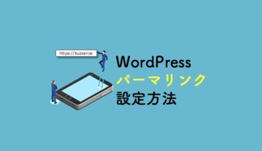見落としがちなWordPressのパーマリンクを徹底的に解説!正しく設定してる?