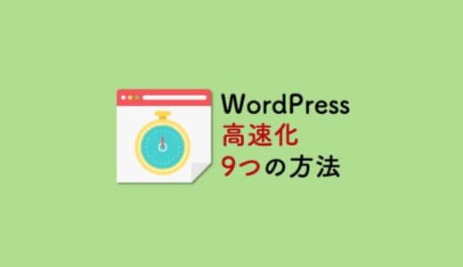 【2019年版】WordPressを高速化する9つの方法|プラグインや注意点も紹介