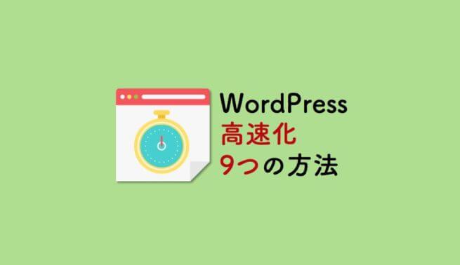 WordPressのブログ高速化
