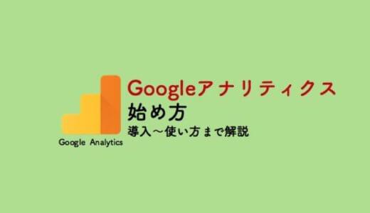 Googleアナリティクスの始め方をゼロから解説|導入〜使い方まで