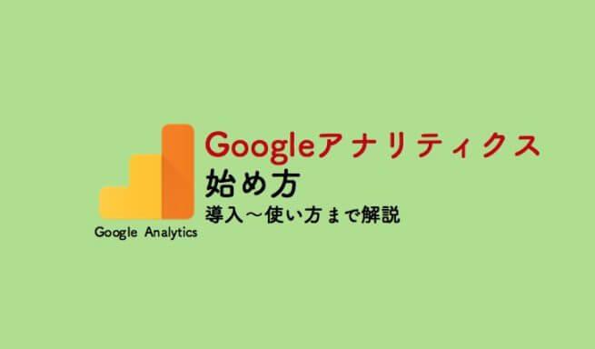Googleアナリティクス始め方と導入、使い方