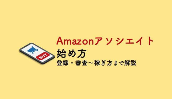 Amazonアソシエイトの始め方、登録申請・稼ぎ方まで