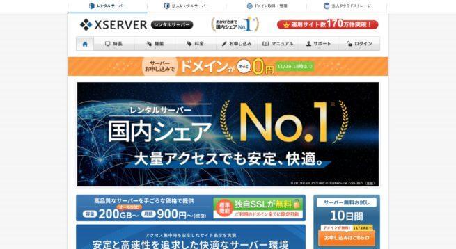 xserver-registration-img1