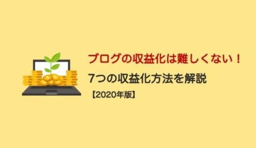 【2020年版】ブログの収益化は難しくない!7つの収益化方法を解説