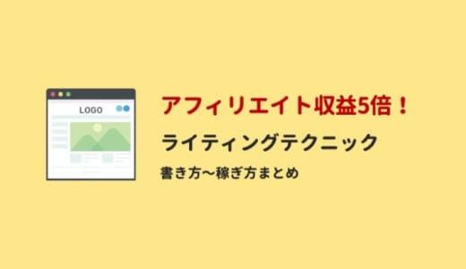 【アフィリエイト初心者】ブログ収益を5倍にするライティングテクニック