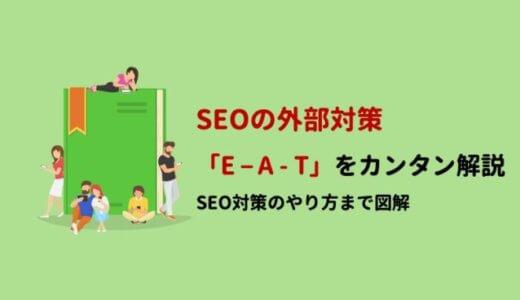 ブログのSEO対策でドメインパワーを上げるためには? | SEO外部対策を解説