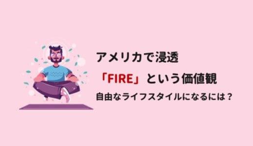 「FIREとは?」アメリカの若者で人気の新しい価値観のススメ
