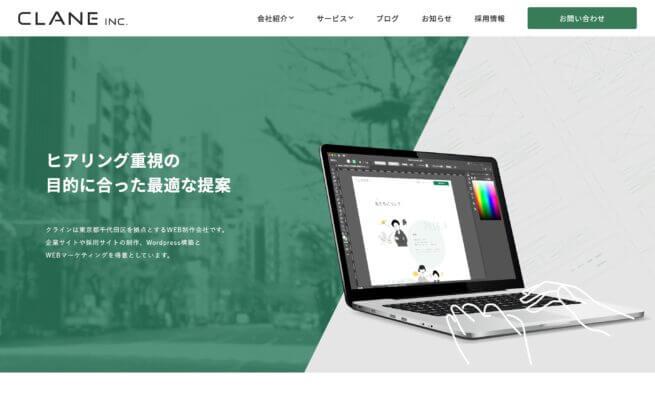 株式会社CLANEのオフィシャルサイト